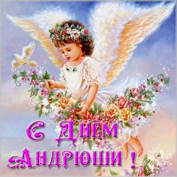 Картинка на день Андрюши - скачать бесплатно на otkrytkivsem.ru