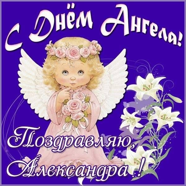 Картинка на день ангела Александра - скачать бесплатно на otkrytkivsem.ru