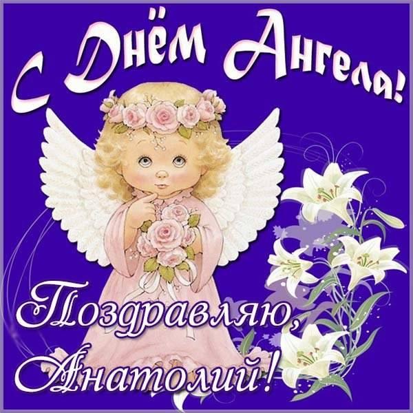 Картинка на день ангела Анатолий - скачать бесплатно на otkrytkivsem.ru