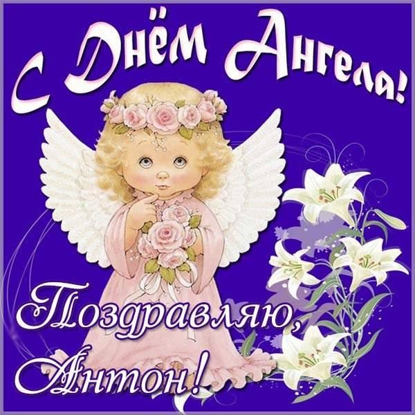 Картинка на день ангела Антон - скачать бесплатно на otkrytkivsem.ru