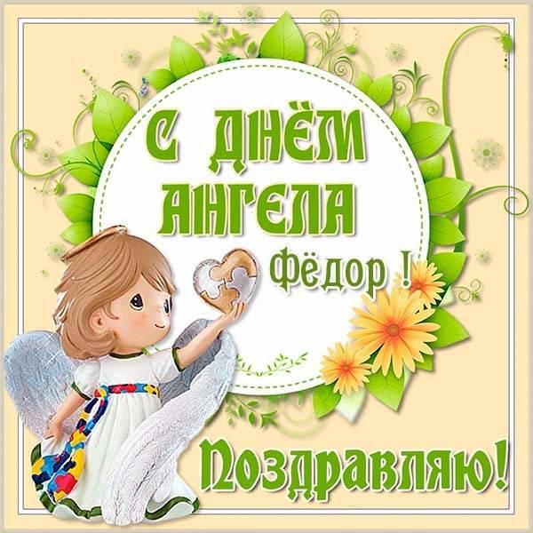 Картинка на день ангела Федора - скачать бесплатно на otkrytkivsem.ru