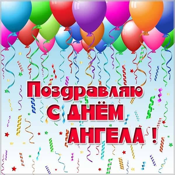 Картинка на день ангела с надписью - скачать бесплатно на otkrytkivsem.ru