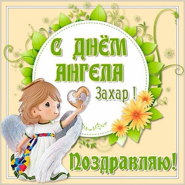 Картинка на день ангела Захара - скачать бесплатно на otkrytkivsem.ru