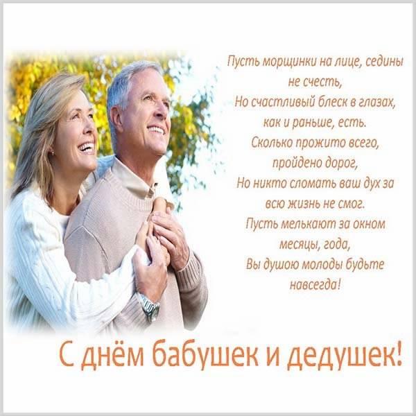Картинка на день бабушек и дедушек с поздравлением - скачать бесплатно на otkrytkivsem.ru