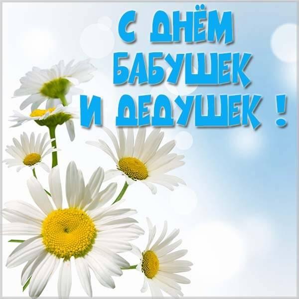 Картинка на день бабушки и дедушки - скачать бесплатно на otkrytkivsem.ru