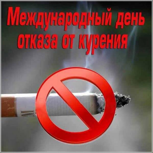 Картинка на день без табака - скачать бесплатно на otkrytkivsem.ru