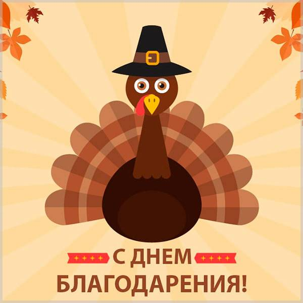 Картинка на день благодарения для детей - скачать бесплатно на otkrytkivsem.ru