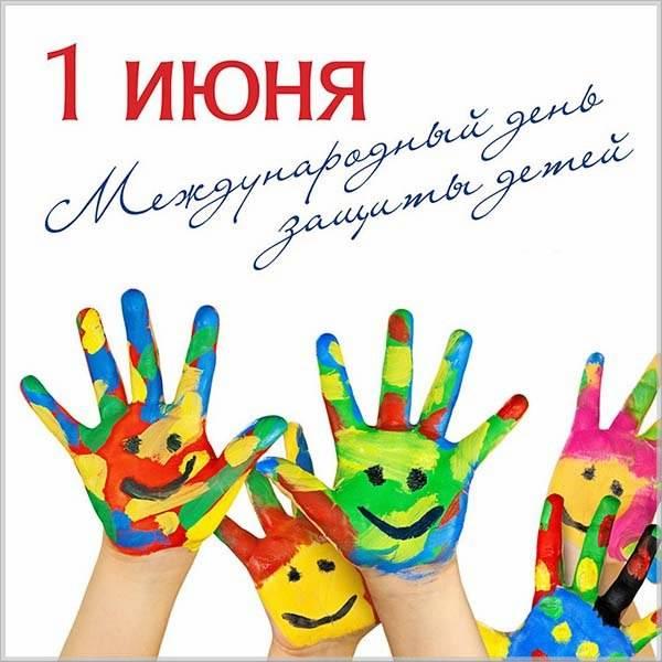 Картинка на день детей 1 июня - скачать бесплатно на otkrytkivsem.ru