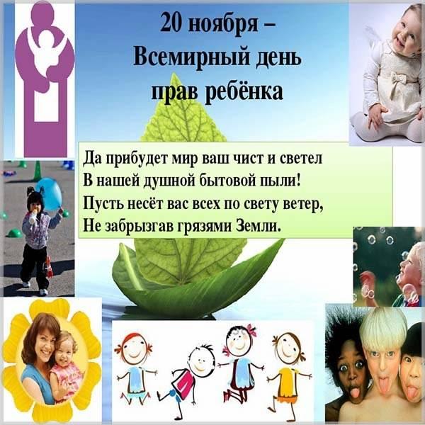 Картинка на день детей - скачать бесплатно на otkrytkivsem.ru