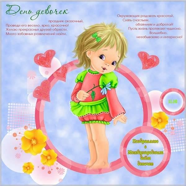 Картинка на день девочек 11 октября - скачать бесплатно на otkrytkivsem.ru