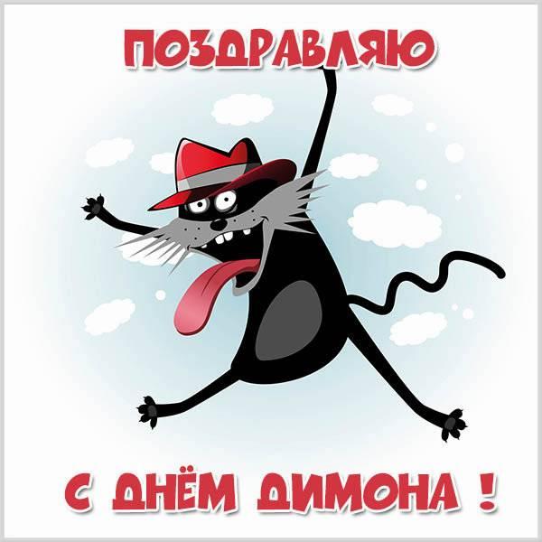 Картинка на день Димона - скачать бесплатно на otkrytkivsem.ru