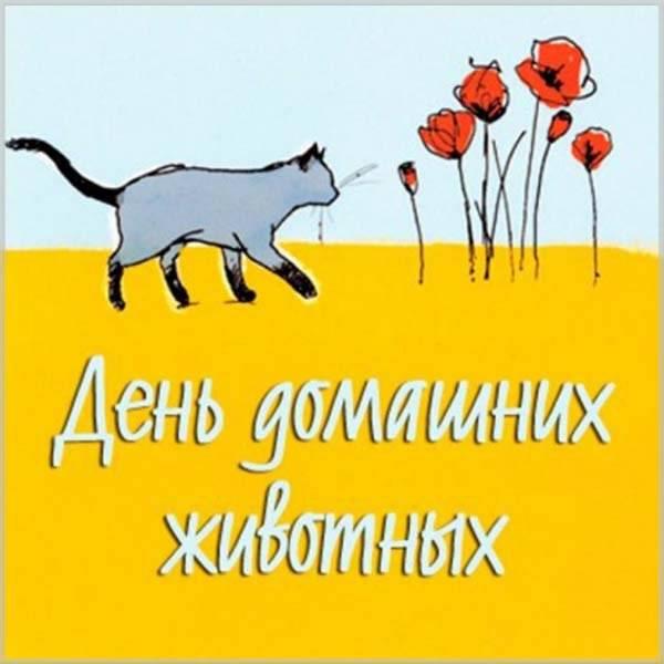Картинка на день домашних животных - скачать бесплатно на otkrytkivsem.ru