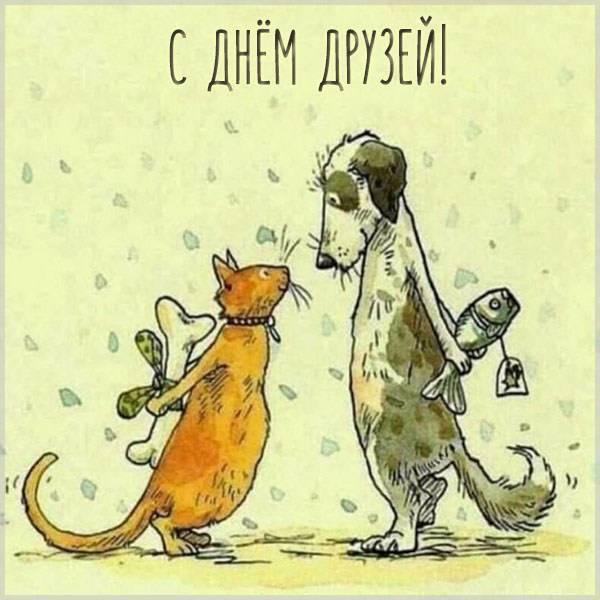 Картинка на день друзей 2020 - скачать бесплатно на otkrytkivsem.ru