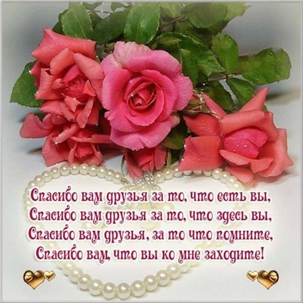 Картинка на день друзей с поздравлением - скачать бесплатно на otkrytkivsem.ru