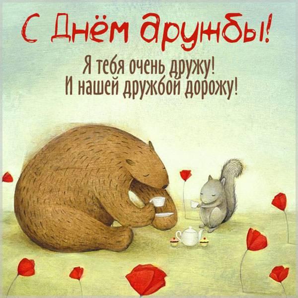 Картинка на день дружбы 2020 - скачать бесплатно на otkrytkivsem.ru