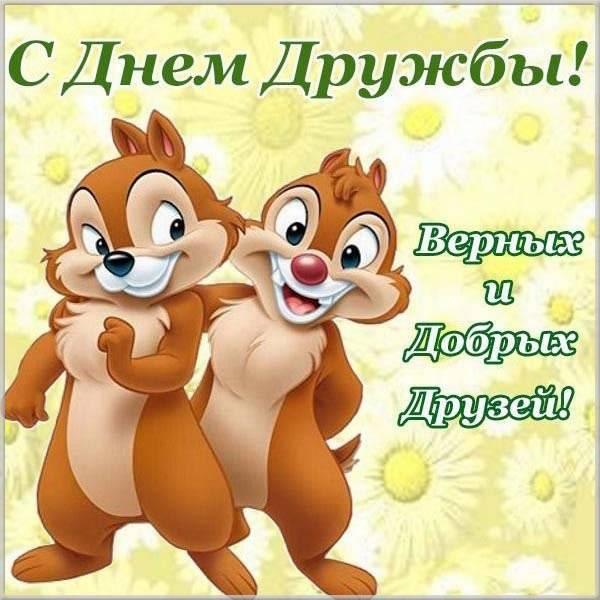 Картинка на день дружбы 9 июня - скачать бесплатно на otkrytkivsem.ru