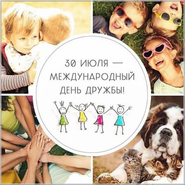 Картинка на день дружбы с надписями - скачать бесплатно на otkrytkivsem.ru