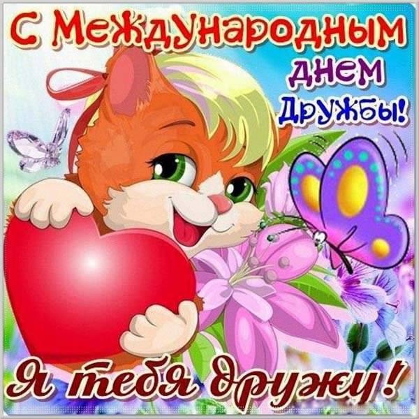 Картинка на день дружбы с поздравлением - скачать бесплатно на otkrytkivsem.ru