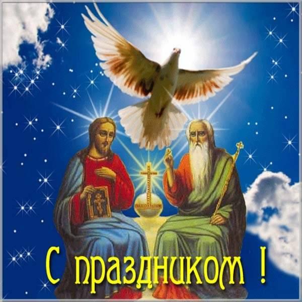 Картинка на день духовного согласия - скачать бесплатно на otkrytkivsem.ru