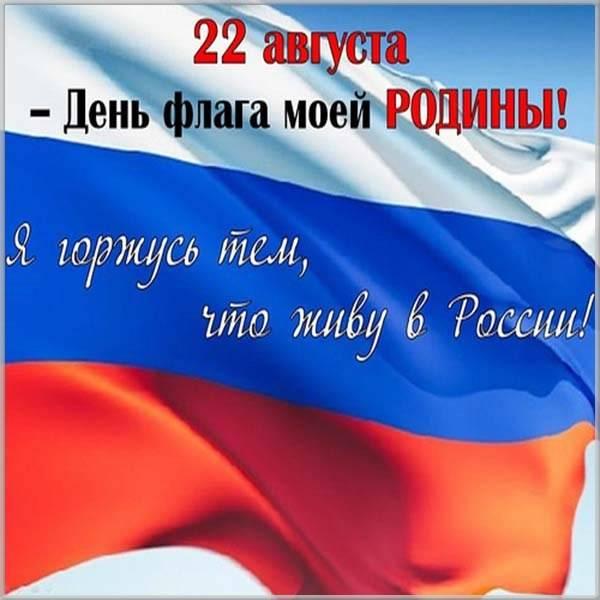Картинка на день флага России - скачать бесплатно на otkrytkivsem.ru