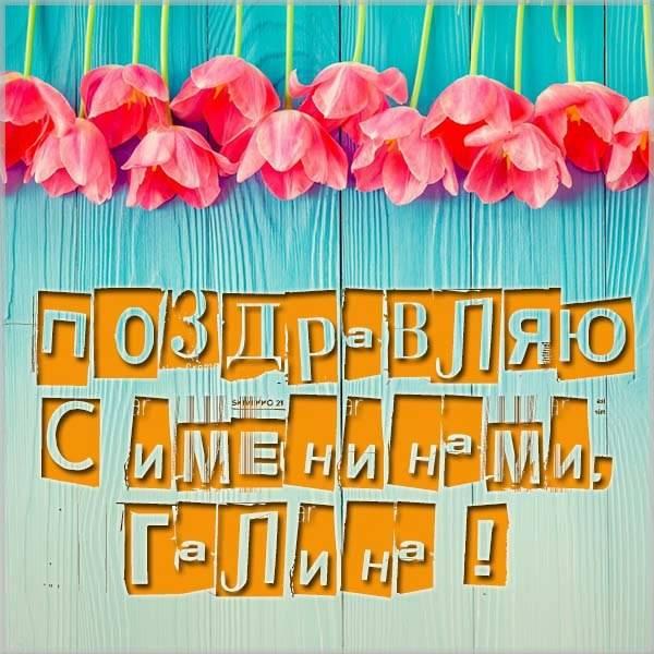 Картинка на день Галины с именинами - скачать бесплатно на otkrytkivsem.ru