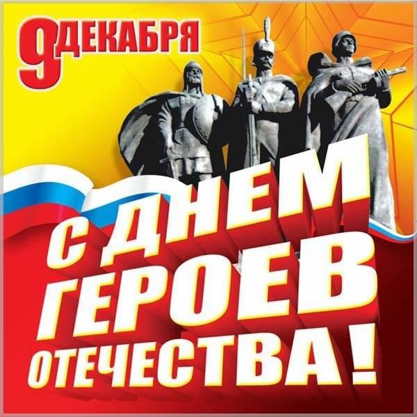 Картинка на день героев отечества 9 декабря - скачать бесплатно на otkrytkivsem.ru