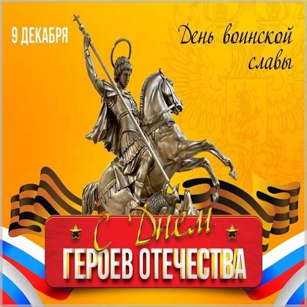 Картинка на день героев отечества для детей - скачать бесплатно на otkrytkivsem.ru
