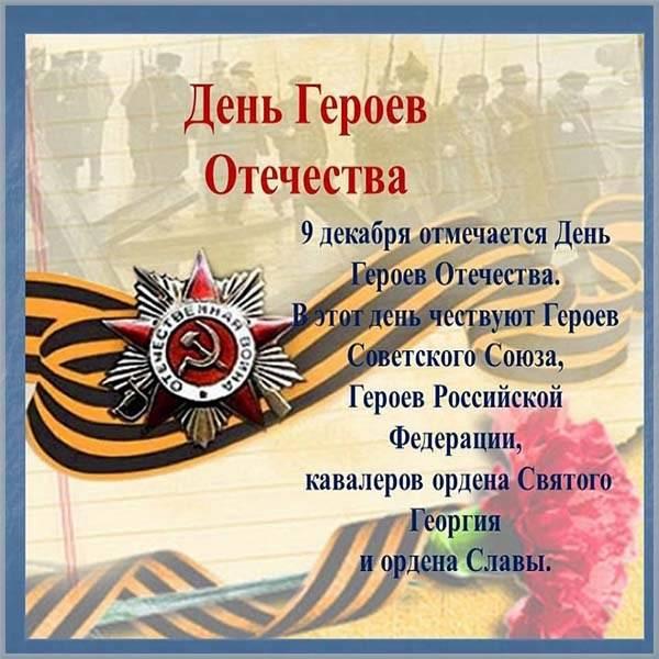 Картинка на день героев отечества в России - скачать бесплатно на otkrytkivsem.ru