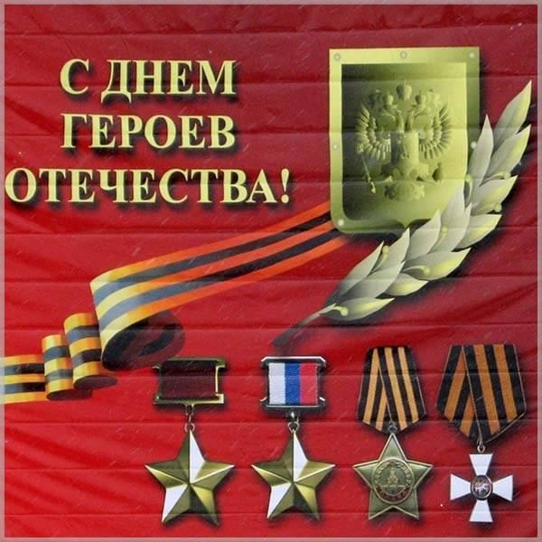 Картинка на день героев отечества - скачать бесплатно на otkrytkivsem.ru
