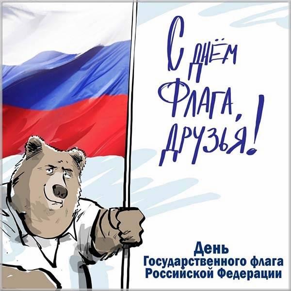 Картинка на день государственного флага России - скачать бесплатно на otkrytkivsem.ru