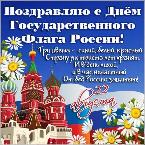 Картинка на день государственного флага Российской Федерации - скачать бесплатно на otkrytkivsem.ru