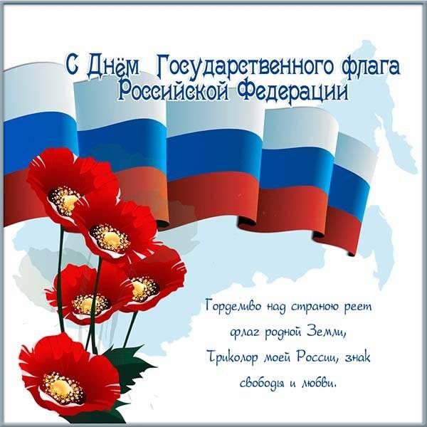 Картинка на день государственного флага - скачать бесплатно на otkrytkivsem.ru