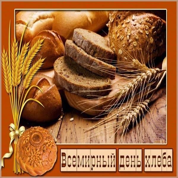 Картинка на день хлеба - скачать бесплатно на otkrytkivsem.ru