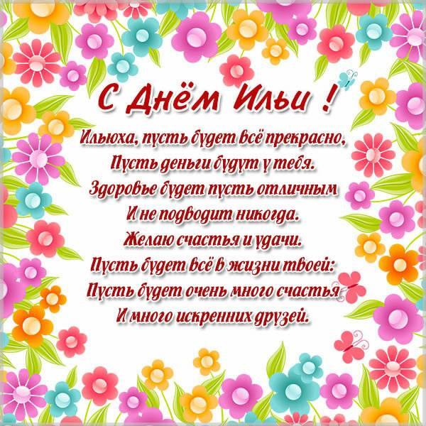 Картинка на день Ильи - скачать бесплатно на otkrytkivsem.ru