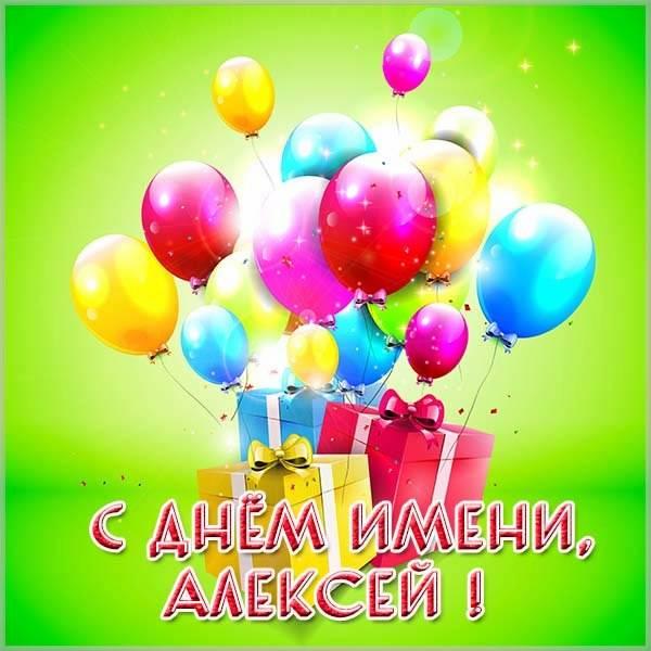 Картинка на день имени Алексей - скачать бесплатно на otkrytkivsem.ru