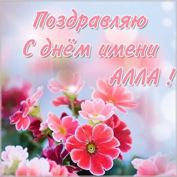 Картинка на день имени Алла - скачать бесплатно на otkrytkivsem.ru