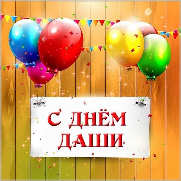 Картинка на день имени Даша - скачать бесплатно на otkrytkivsem.ru