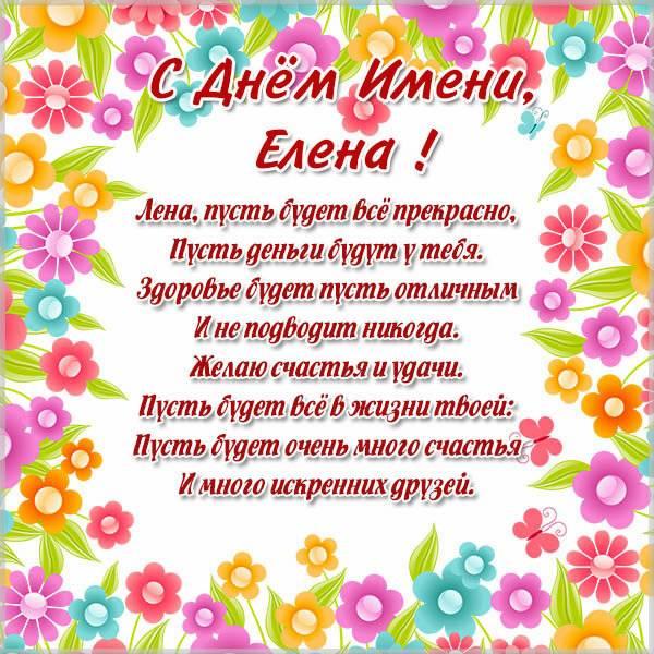 Картинка на день имени Елена - скачать бесплатно на otkrytkivsem.ru