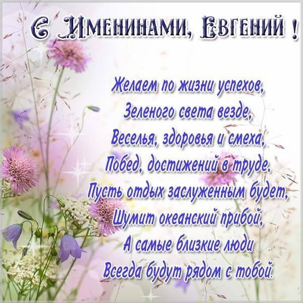Картинка на день имени Евгений с поздравлением - скачать бесплатно на otkrytkivsem.ru