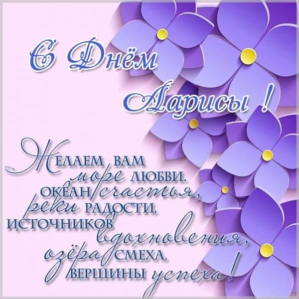 Картинка на день имени Лариса с поздравлением - скачать бесплатно на otkrytkivsem.ru