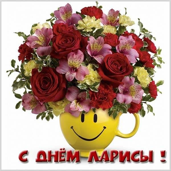 Картинка на день имени Лариса - скачать бесплатно на otkrytkivsem.ru