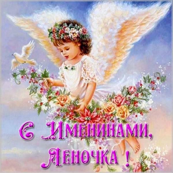 Картинка на день имени Леночка - скачать бесплатно на otkrytkivsem.ru