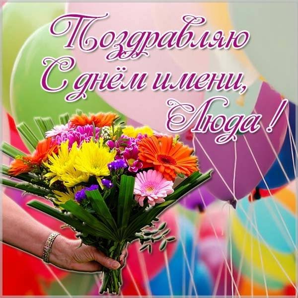 Картинка на день имени Люда - скачать бесплатно на otkrytkivsem.ru