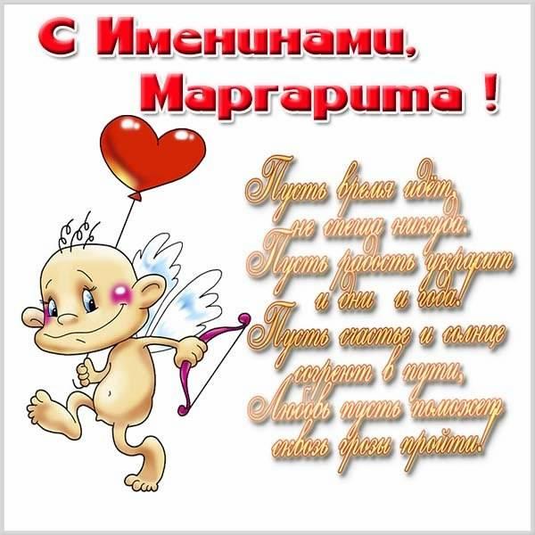 Картинка на день имени Маргарита - скачать бесплатно на otkrytkivsem.ru