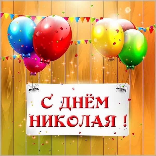 Картинка на день имени Николай - скачать бесплатно на otkrytkivsem.ru