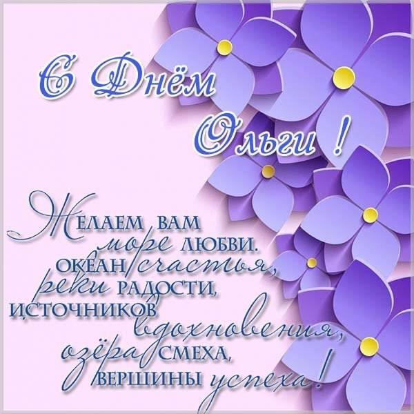 Картинка на день имени Ольга - скачать бесплатно на otkrytkivsem.ru