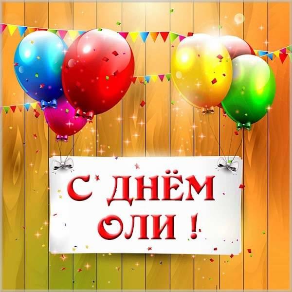 Картинка на день имени Оля - скачать бесплатно на otkrytkivsem.ru