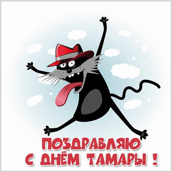 Картинка на день имени Тамара - скачать бесплатно на otkrytkivsem.ru
