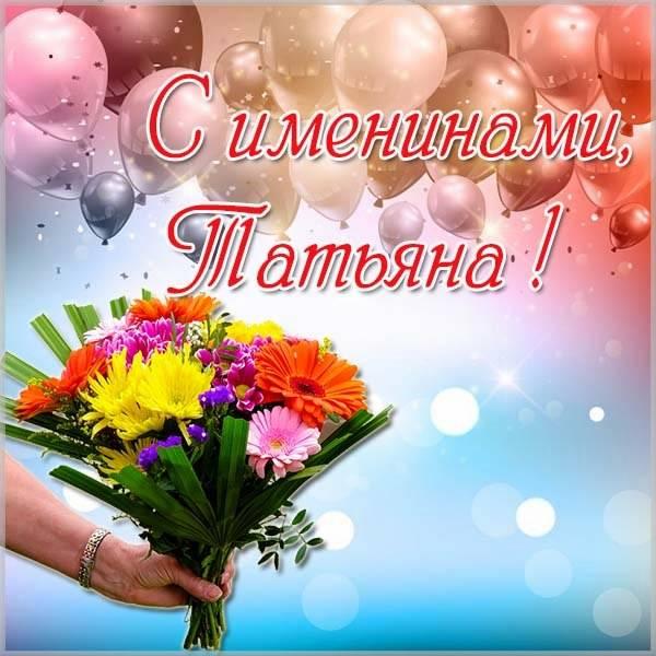 Картинка на день имени Татьяна именины - скачать бесплатно на otkrytkivsem.ru