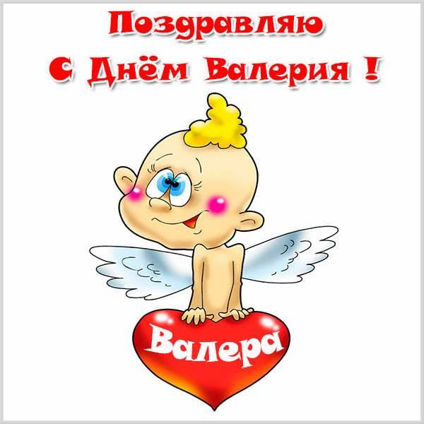 Картинка на день имени Валерий - скачать бесплатно на otkrytkivsem.ru